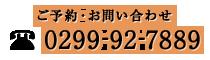 ご予約・お問い合わせ TEL:0299-92-7889
